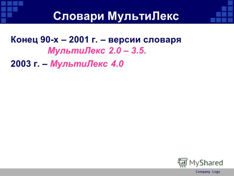 Company Logo Словари МультиЛекс Конец 90-х – 2001 г. – версии словаря МультиЛекс 2.0 – 3.5. 2003 г. – МультиЛекс 4.0