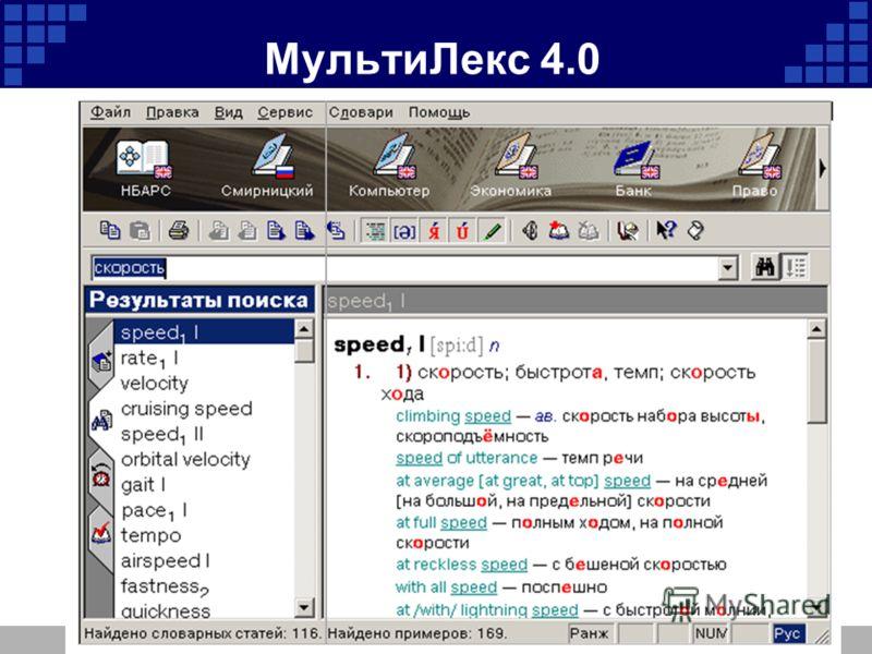 Company Logo МультиЛекс 4.0
