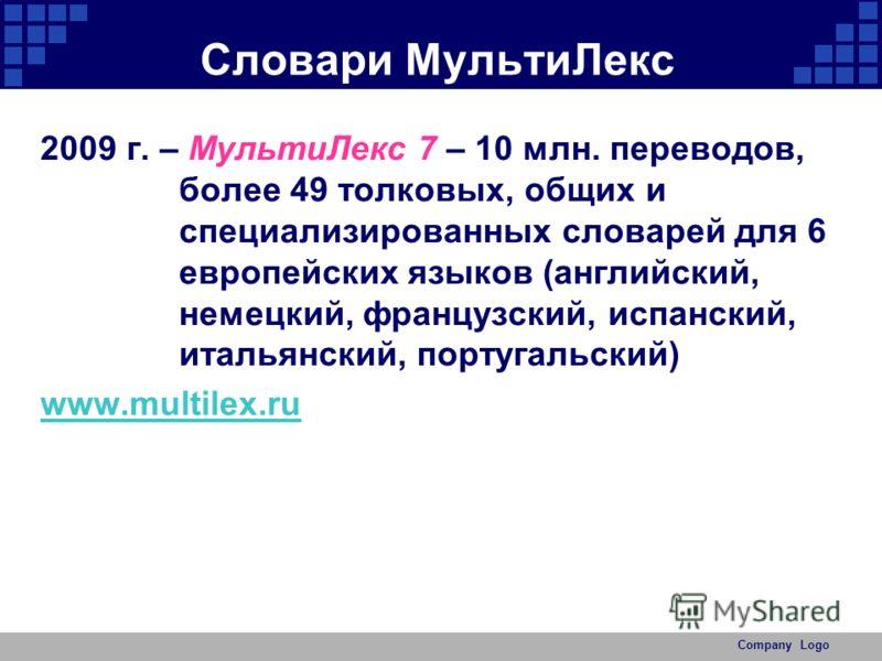 Company Logo Словари МультиЛекс 2009 г. – МультиЛекс 7 – 10 млн. переводов, более 49 толковых, общих и специализированных словарей для 6 европейских языков (английский, немецкий, французский, испанский, итальянский, португальский) www.multilex.ru