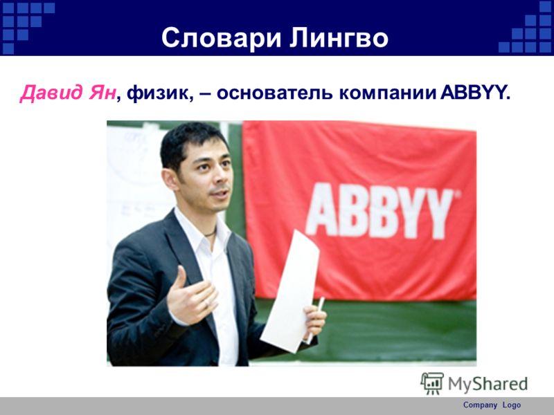 Company Logo Словари Лингво Давид Ян, физик, – основатель компании ABBYY.