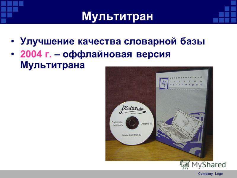 Company Logo Мультитран Улучшение качества словарной базы 2004 г. – оффлайновая версия Мультитрана