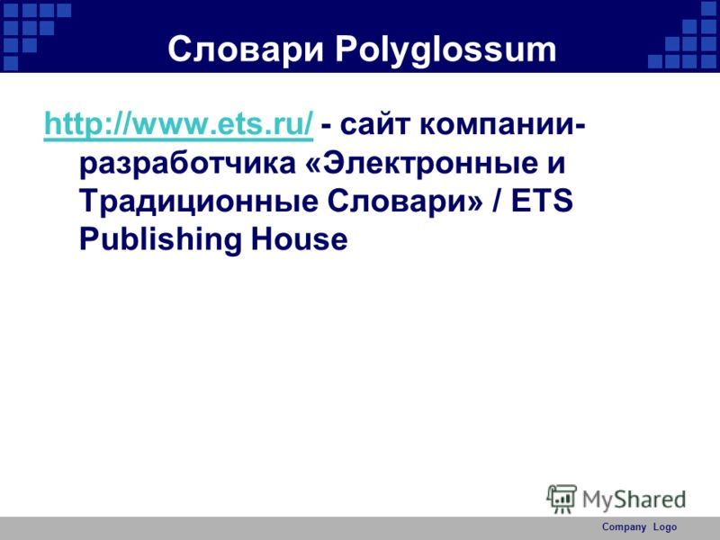 Company Logo Словари Polyglossum http://www.ets.ru/http://www.ets.ru/ - сайт компании- разработчика «Электронные и Традиционные Словари» / ETS Publishing House
