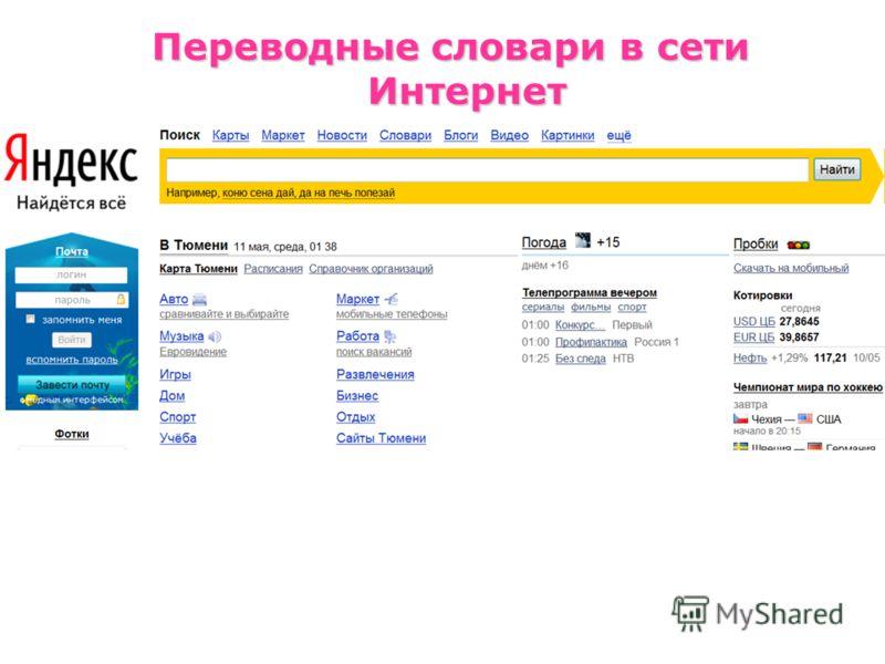 Переводные словари в сети Интернет