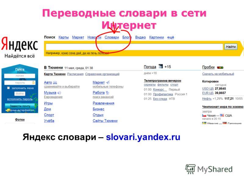 Яндекс словари – slovari.yandex.ru