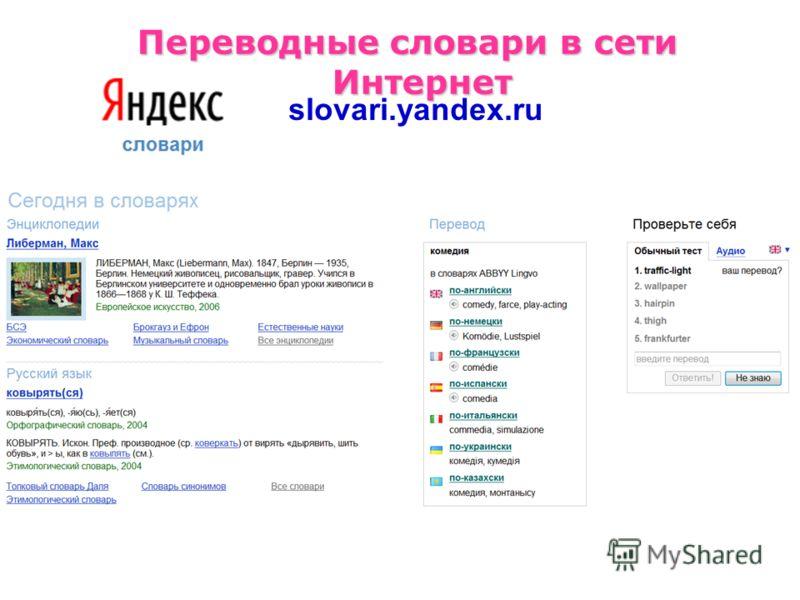 Переводные словари в сети Интернет slovari.yandex.ru