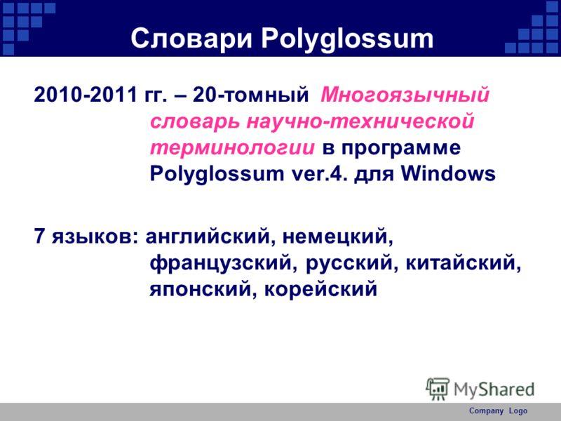 Company Logo Словари Polyglossum 2010-2011 гг. – 20-томный Многоязычный словарь научно-технической терминологии в программе Polyglossum ver.4. для Windows 7 языков: английский, немецкий, французский, русский, китайский, японский, корейский