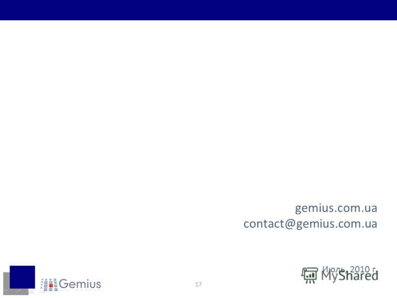 17 gemius.com.ua contact@gemius.com.ua Июль, 2010 г.