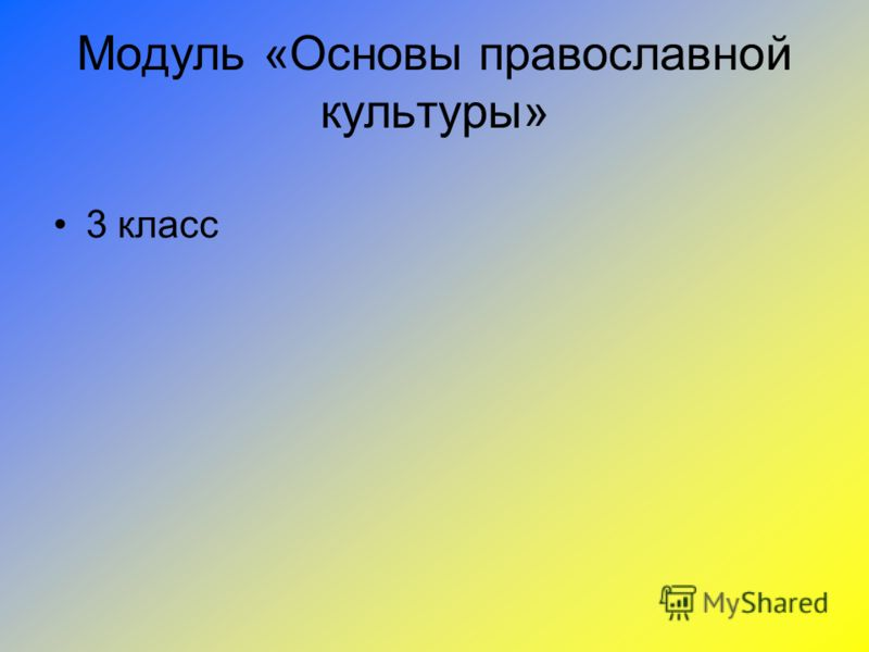 Модуль «Основы православной культуры» 3 класс