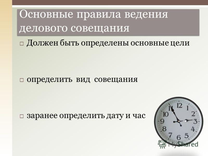 Должен быть определены основные цели определить вид совещания заранее определить дату и час Основные правила ведения делового совещания