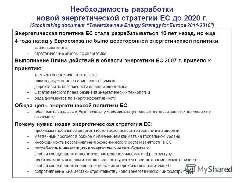 Необходимость разработки новой энергетической стратегии ЕС до 2020 г. (Stock taking document Towards a new Energy Strategy for Europe 2011-2010) Энергетическая политика ЕС стала разрабатываться 10 лет назад, но еще 4 года назад у Евросоюза не было вс