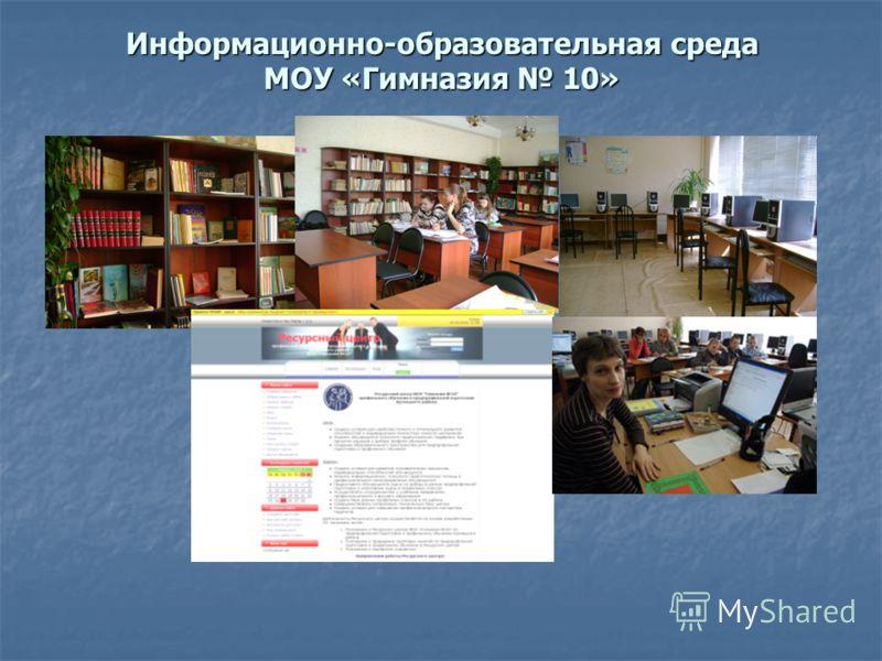 Информационно-образовательная среда МОУ «Гимназия 10»