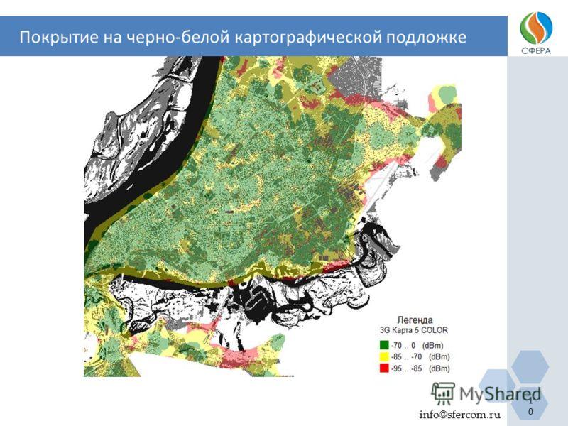 Покрытие на черно-белой картографической подложке info@sfercom.ru 10