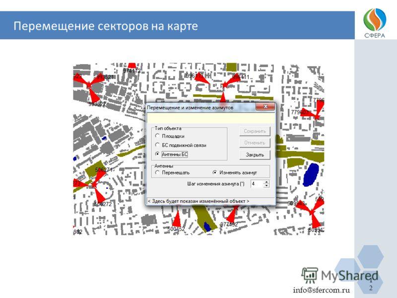 Перемещение секторов на карте info@sfercom.ru 12
