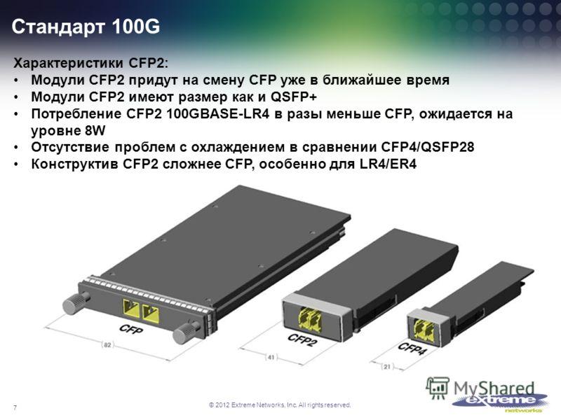 © 2012 Extreme Networks, Inc. All rights reserved. 7 Характеристики CFP2: Модули CFP2 придут на смену CFP уже в ближайшее время Модули CFP2 имеют размер как и QSFP+ Потребление CFP2 100GBASE-LR4 в разы меньше CFP, ожидается на уровне 8W Отсутствие пр