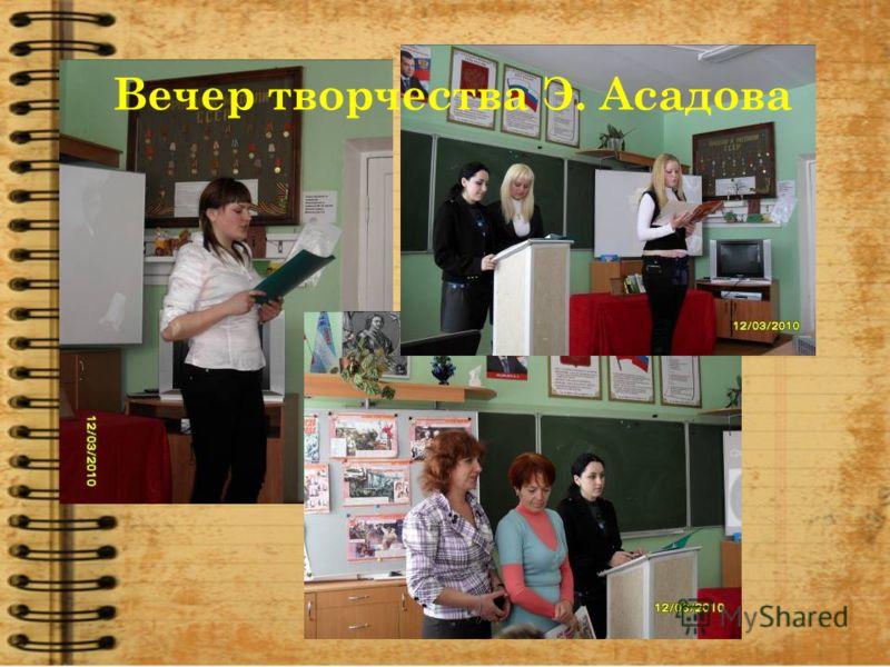 Вечер творчества Э. Асадова