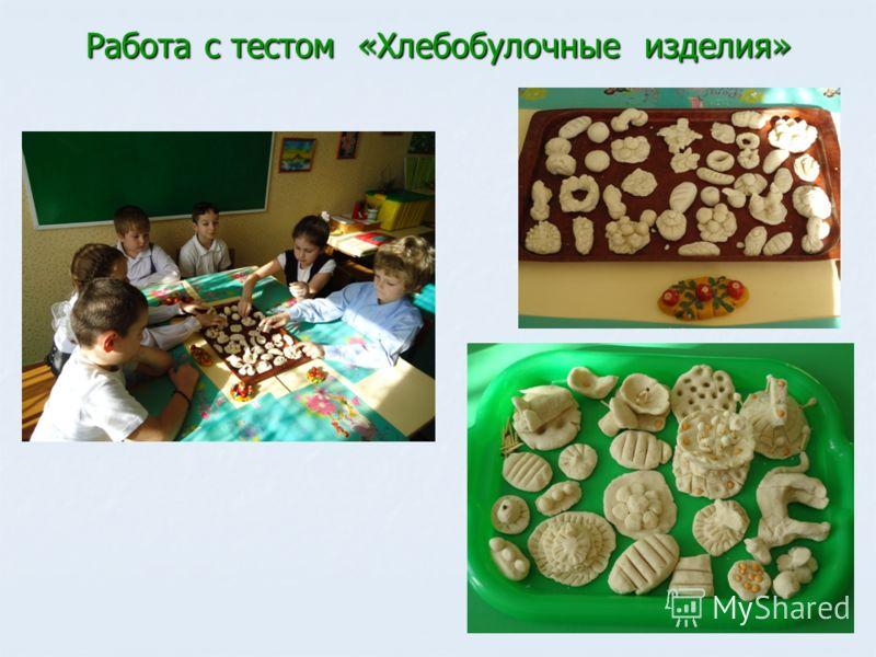 Работа с тестом «Хлебобулочные изделия»