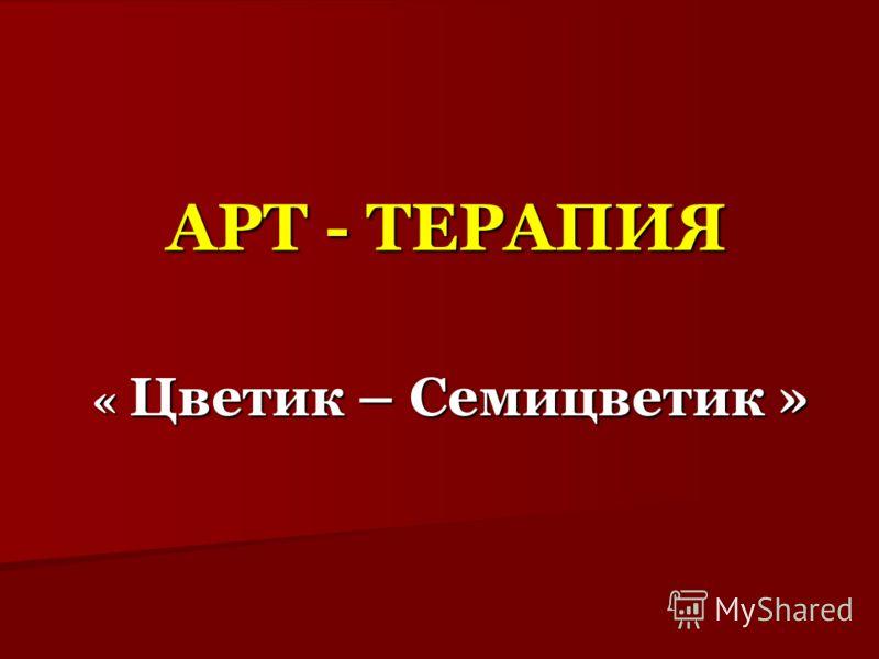АРТ - ТЕРАПИЯ « Цветик – Семицветик »