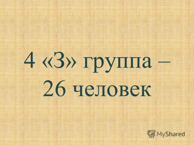 4 «З» группа – 26 человек