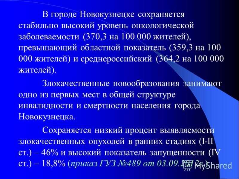 В городе Новокузнецке сохраняется стабильно высокий уровень онкологической заболеваемости (370,3 на 100 000 жителей), превышающий областной показатель (359,3 на 100 000 жителей) и среднероссийский (364,2 на 100 000 жителей). Злокачественные новообраз
