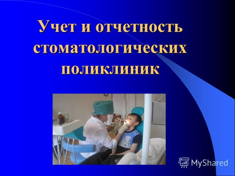 Учет и отчетность стоматологических поликлиник