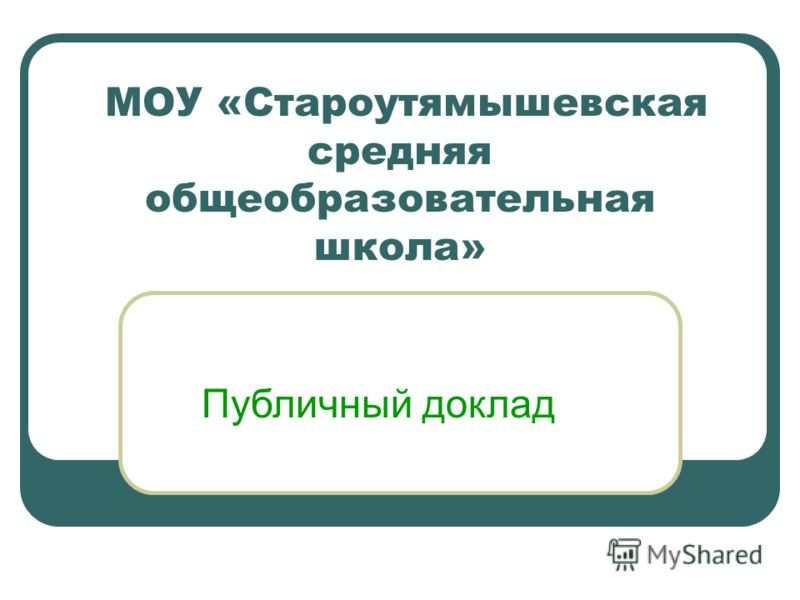 МОУ «Староутямышевская средняя общеобразовательная школа» Публичный доклад