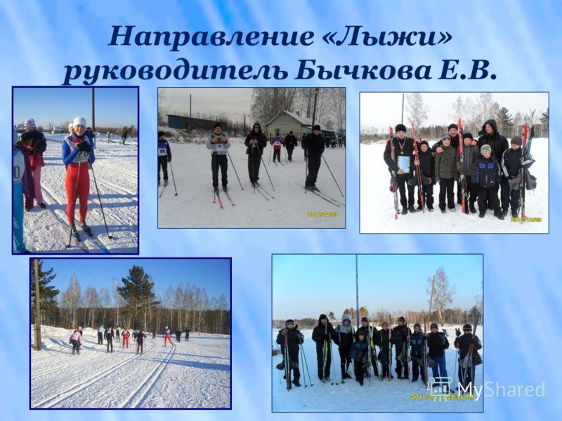Направление «Лыжи» руководитель Бычкова Е.В.