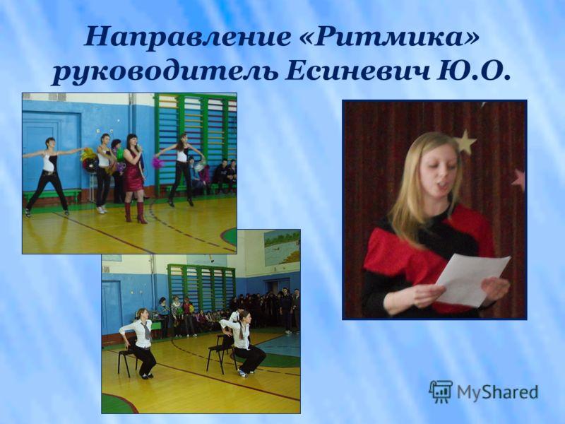 Направление «Ритмика» руководитель Есиневич Ю.О.