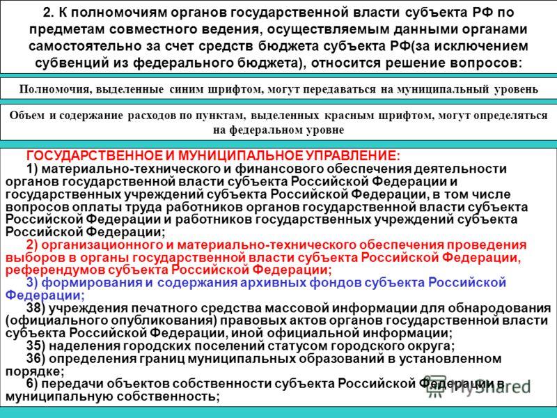 ГОСУДАРСТВЕННОЕ И МУНИЦИПАЛЬНОЕ УПРАВЛЕНИЕ: 1) материально-технического и финансового обеспечения деятельности органов государственной власти субъекта Российской Федерации и государственных учреждений субъекта Российской Федерации, в том числе вопрос