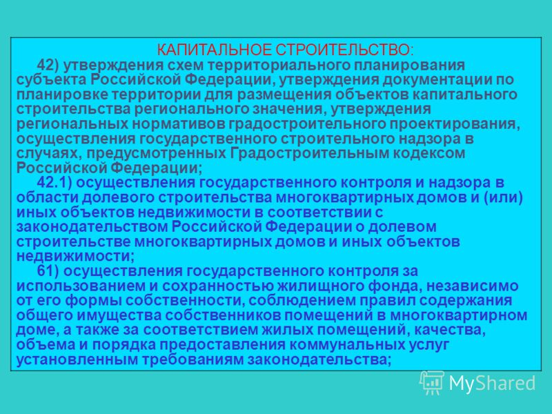 КАПИТАЛЬНОЕ СТРОИТЕЛЬСТВО: 42) утверждения схем территориального планирования субъекта Российской Федерации, утверждения документации по планировке территории для размещения объектов капитального строительства регионального значения, утверждения реги