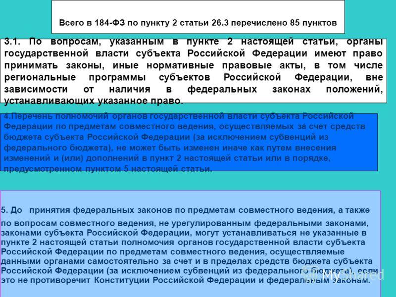 5. До принятия федеральных законов по предметам совместного ведения, а также по вопросам совместного ведения, не урегулированным федеральными законами, законами субъекта Российской Федерации, могут устанавливаться не указанные в пункте 2 настоящей ст
