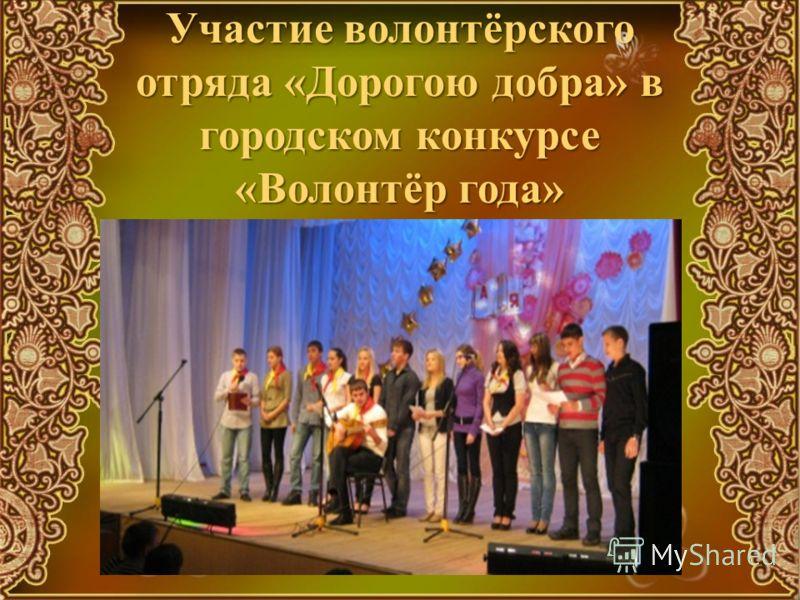 Участие волонтёрского отряда «Дорогою добра» в городском конкурсе «Волонтёр года»