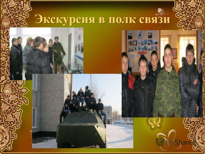 Экскурсия в полк связи