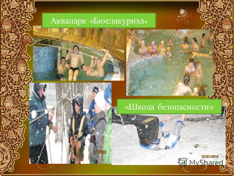 Аквапарк «Бюелакуриха » «Школа безопасности»