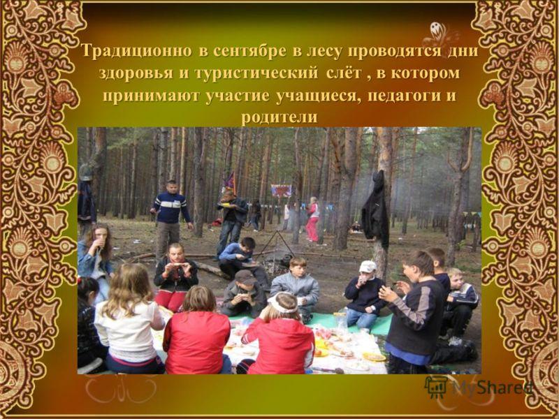 Традиционно в сентябре в лесу проводятся дни здоровья и туристический слёт, в котором принимают участие учащиеся, педагоги и родители