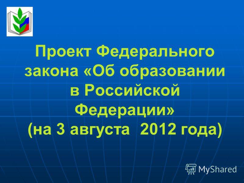 Проект Федерального закона «Об образовании в Российской Федерации» (на 3 августа 2012 года)