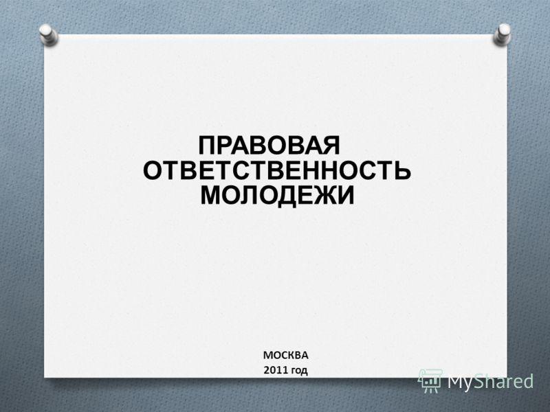 ПРАВОВАЯ ОТВЕТСТВЕННОСТЬ МОЛОДЕЖИ МОСКВА 2011 год