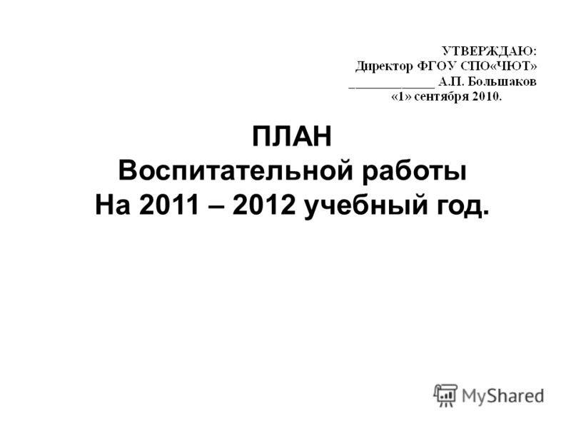 ПЛАН Воспитательной работы На 2011 – 2012 учебный год.