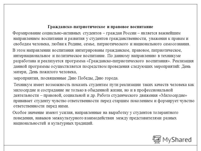 Гражданско-патриотическое и правовое воспитание Формирование социально-активных студентов – граждан России – является важнейшим направлением воспитания и развития у студентов гражданственности, уважения к правам и свободам человека, любви к Родине, с