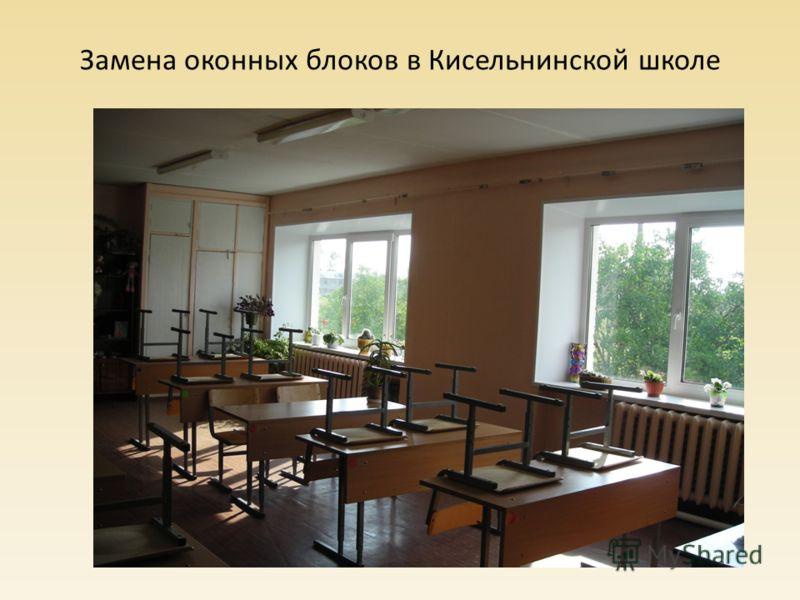 Замена оконных блоков в Кисельнинской школе