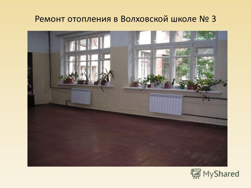 Ремонт отопления в Волховской школе 3