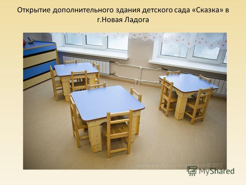 Открытие дополнительного здания детского сада «Сказка» в г.Новая Ладога ДОШКОЛЬНОЕ ОБРАЗОВАНИЕ