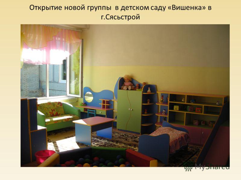 Открытие новой группы в детском саду «Вишенка» в г.Сясьстрой ДОШКОЛЬНОЕ ОБРАЗОВАНИЕ