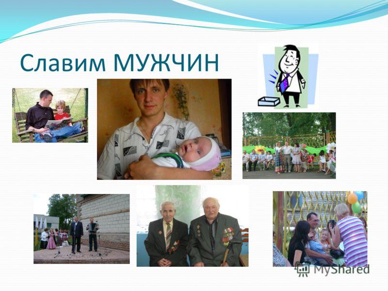 Славим МУЖЧИН