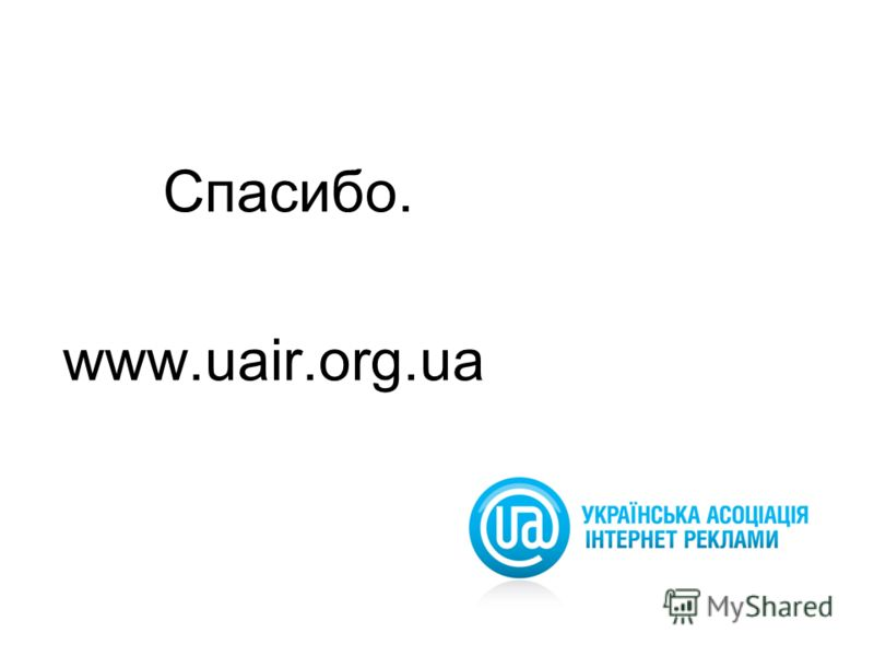Спасибо. www.uair.org.ua