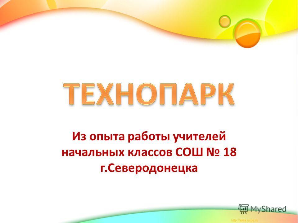 Из опыта работы учителей начальных классов СОШ 18 г.Северодонецка