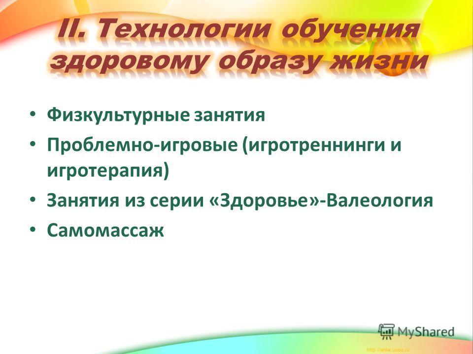 Физкультурные занятия Проблемно-игровые (игротреннинги и игротерапия) Занятия из серии «Здоровье»-Валеология Самомассаж
