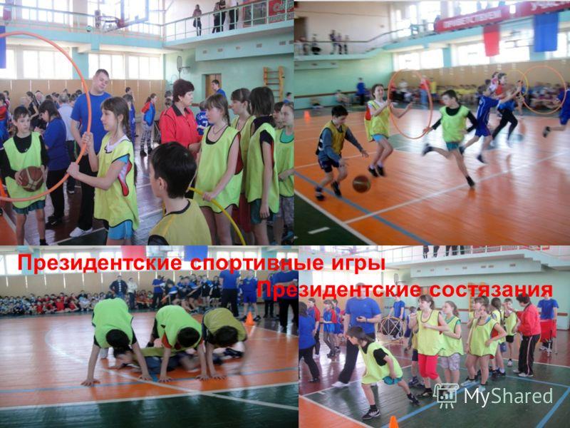Президентские спортивные игры Президентские состязания