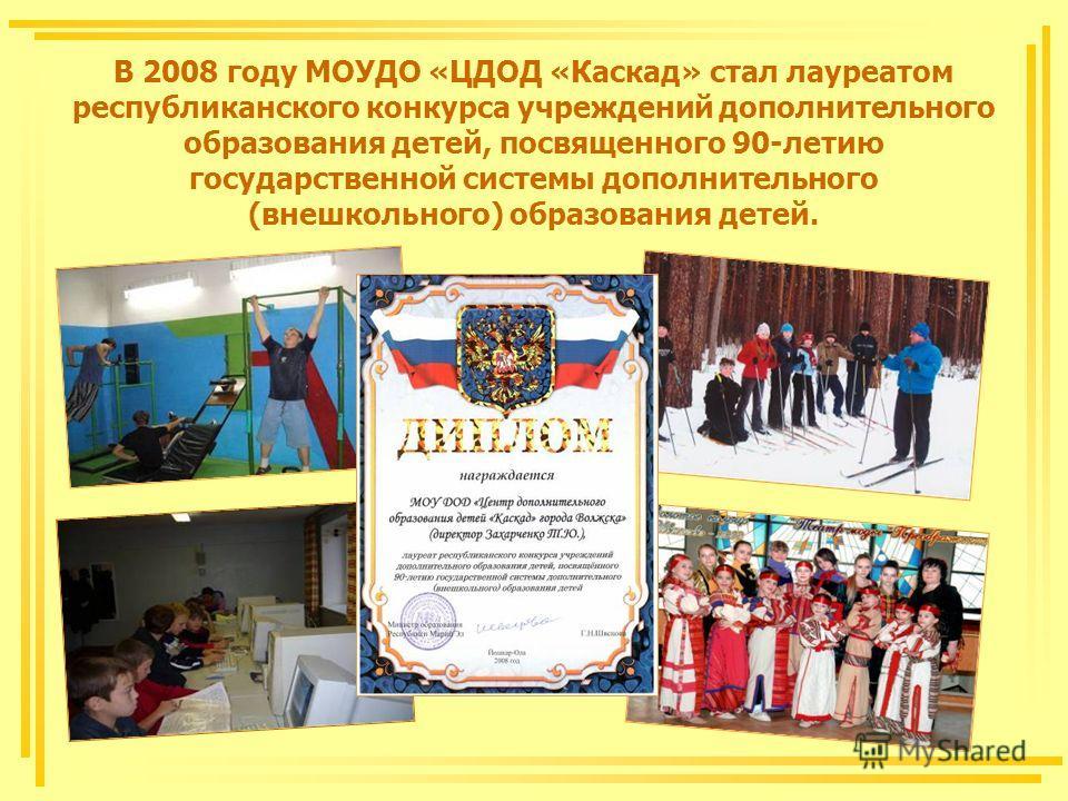 В 2008 году МОУДО «ЦДОД «Каскад» стал лауреатом республиканского конкурса учреждений дополнительного образования детей, посвященного 90-летию государственной системы дополнительного (внешкольного) образования детей.