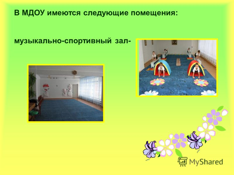 В МДОУ имеются следующие помещения: музыкально-спортивный зал-