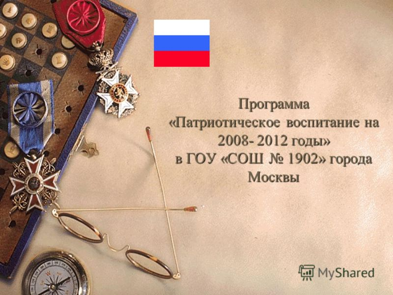Программа «Патриотическое воспитание на 2008- 2012 годы» в ГОУ «СОШ 1902» города Москвы.